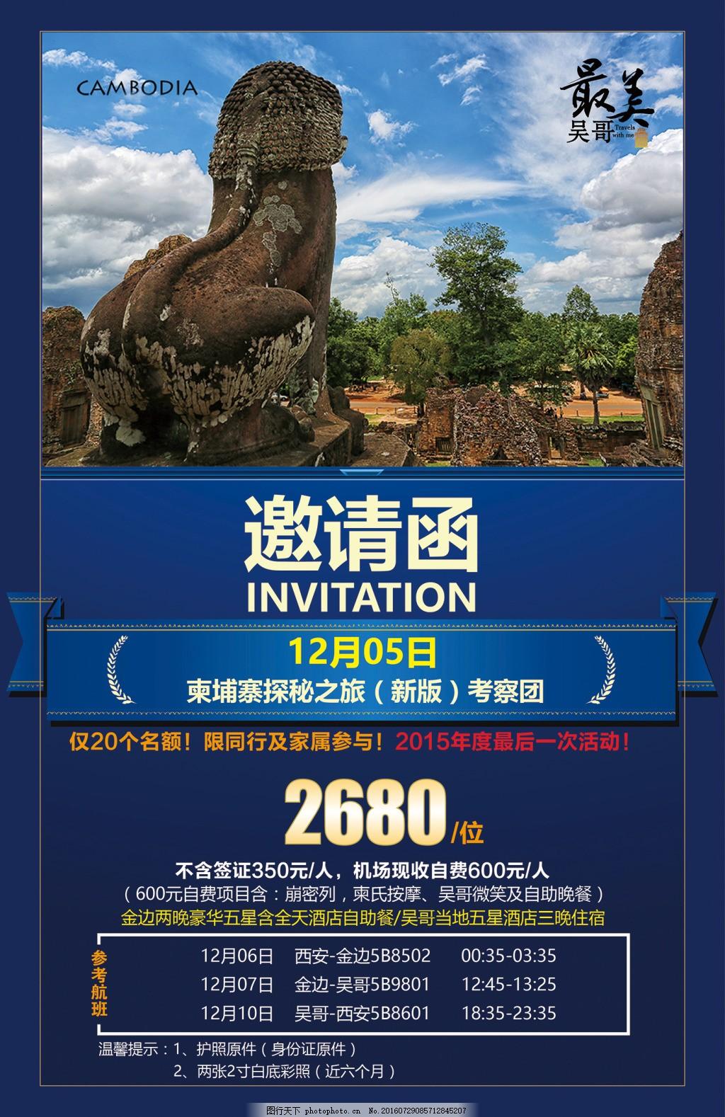 柬埔寨旅游海報邀請函
