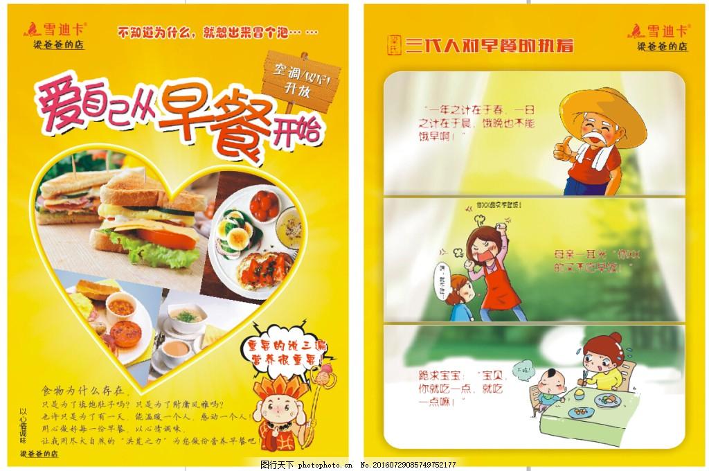 早餐店dm单 早餐店 dm单 海报 宣传单 黄色 早餐 创意