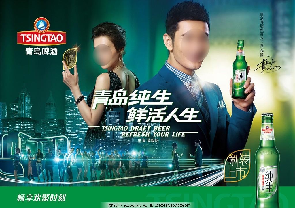 青岛纯生啤酒广告派对篇