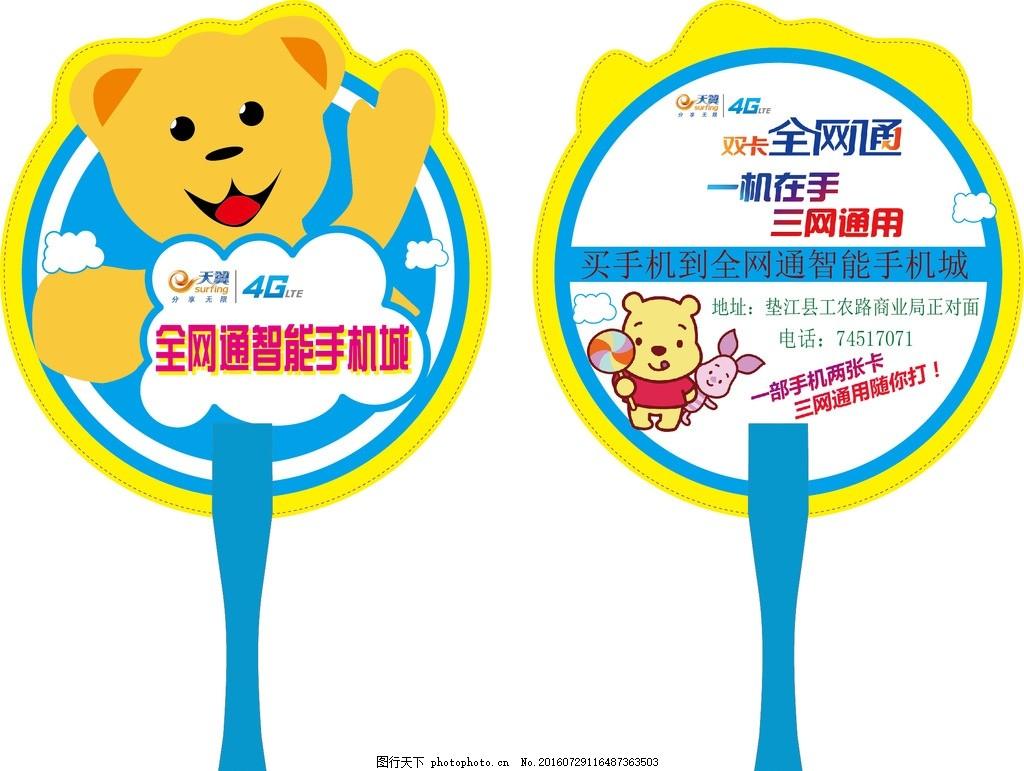 夏天广告扇 广告扇 卡通 熊 天翼 可爱 扇子 短柄 黄色 设计 广告设计