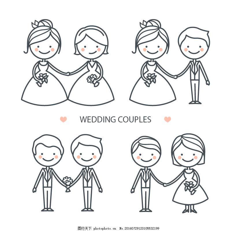 手绘可爱的婚礼人物 婚庆 结婚 新娘 新郎 喜事 新人 卡通手绘