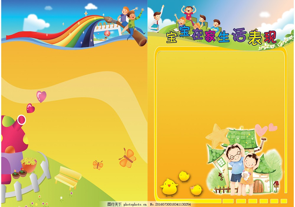 可爱插画儿童幼儿园成长档案