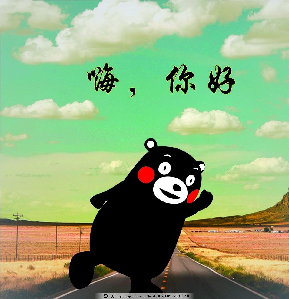 熊 黑熊 大黑熊 熊本熊 可爱熊 嗨 动物 背景 马路 设计 动漫动画