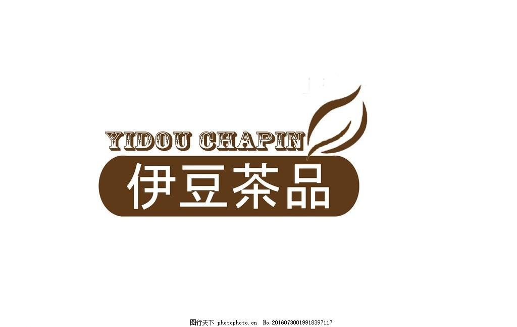 奶茶店logo 咖啡店logo 饮料店logo 果汁店logo 冷饮 咖啡 奶茶 设计