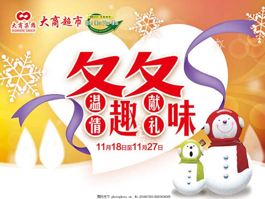 超市冬季趣味活动 超市冬季趣味活动促销海报设计素材下载 卡通雪人