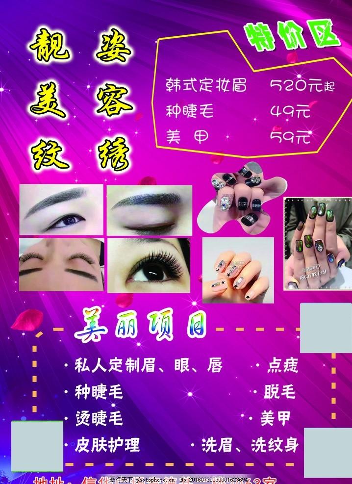 美甲 纹绣 纹眉 半永久 炫彩色 设计 广告设计 海报设计 200dpi psd