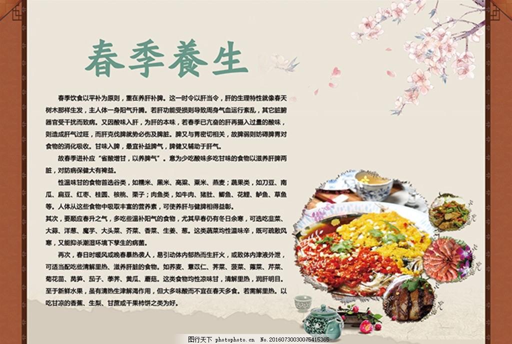 春季养生 养生 食堂 食堂养生 食堂文化 餐厅展板 广告设计 海报设计