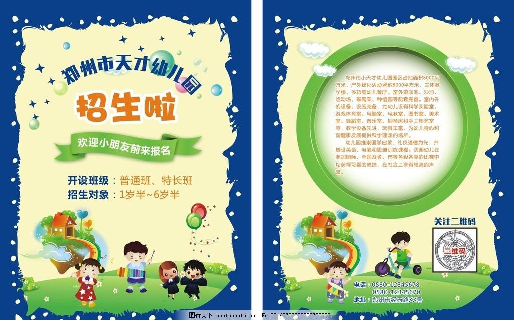 托管班 早教班 绿色 蓝色 背景 幼儿园背景 招聘 dm单 宣传单 幼儿园