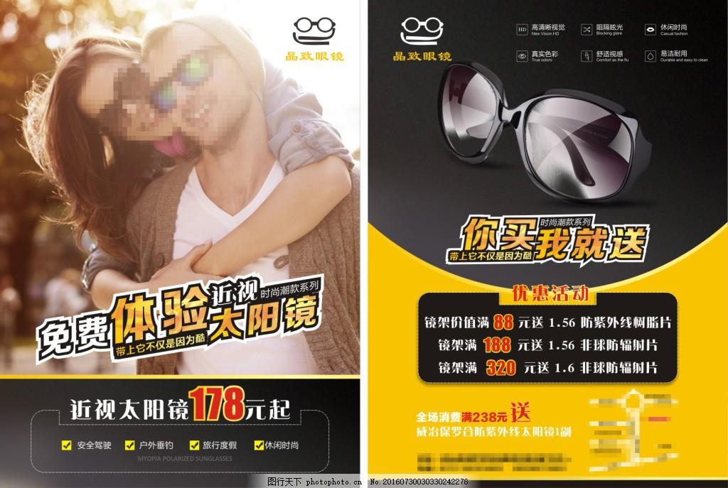 value 太阳眼镜dm 模特 海报 宣传 创意 单张 黄色 惊喜