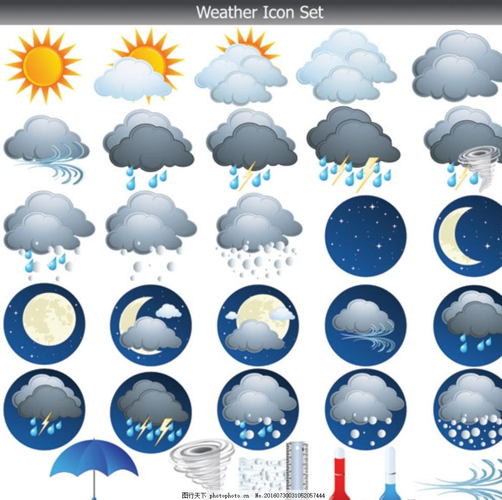天气预报图标 天气预报 晴天 雨天 龙卷风 打雷 闪电 刮风 下雨 下雪