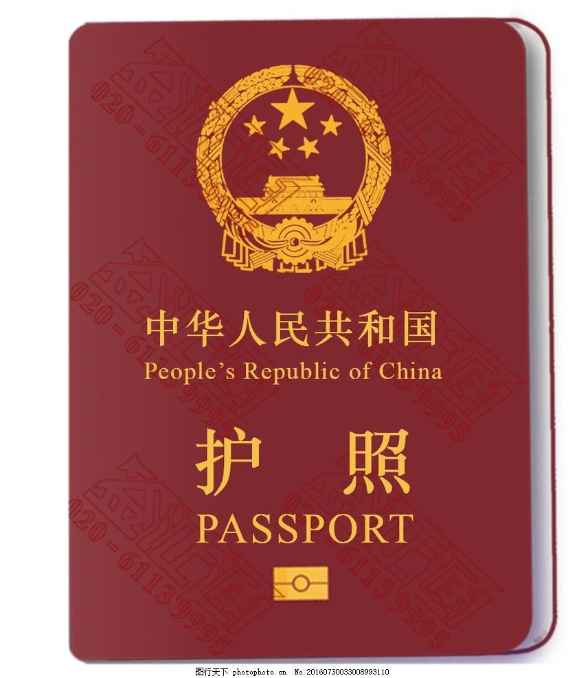 中国新版护照内容_中国护照图片_其他_PSD分层_图行天下图库