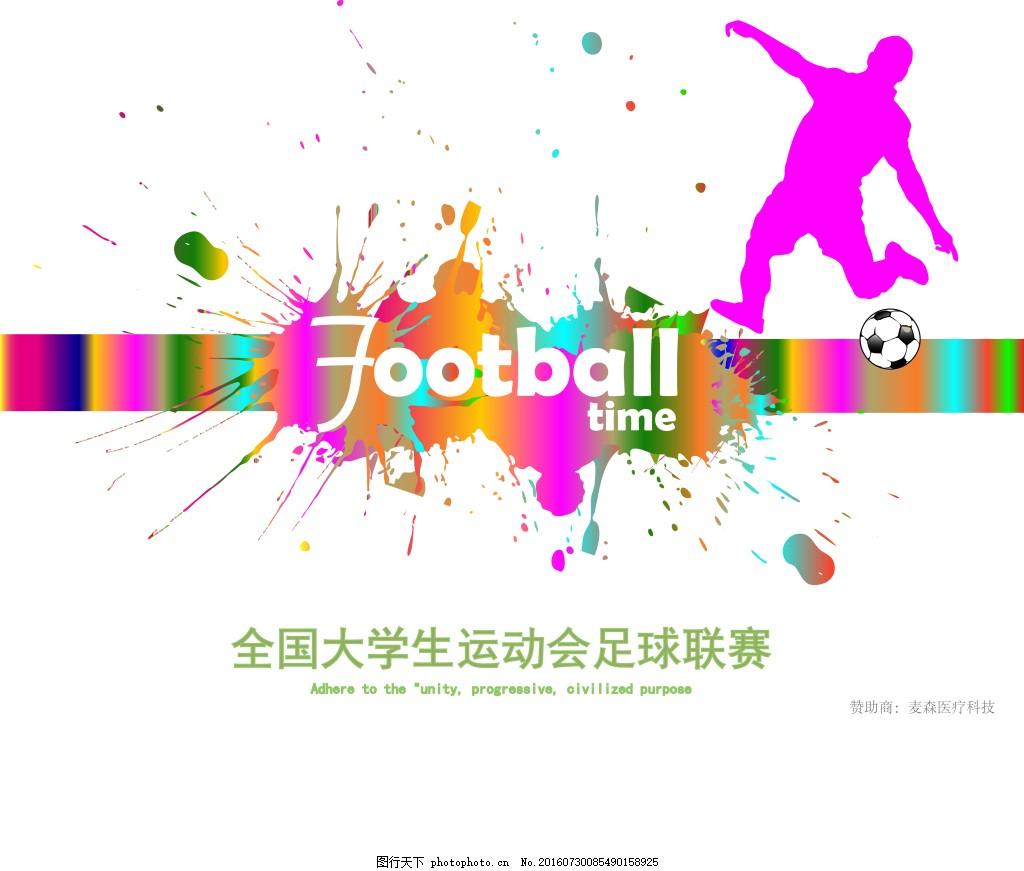 足球比赛 大学生运动会海报 足球海报 运动会足球联赛海报