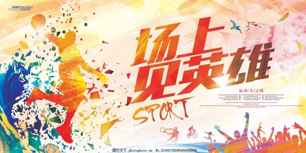 篮球赛活动展板海报