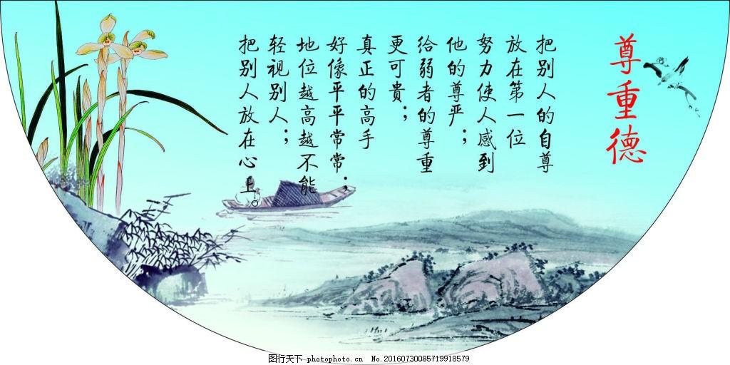 师范学校运动文化墙5 中国风 山水画 展板 孝德 校园墙 文化墙