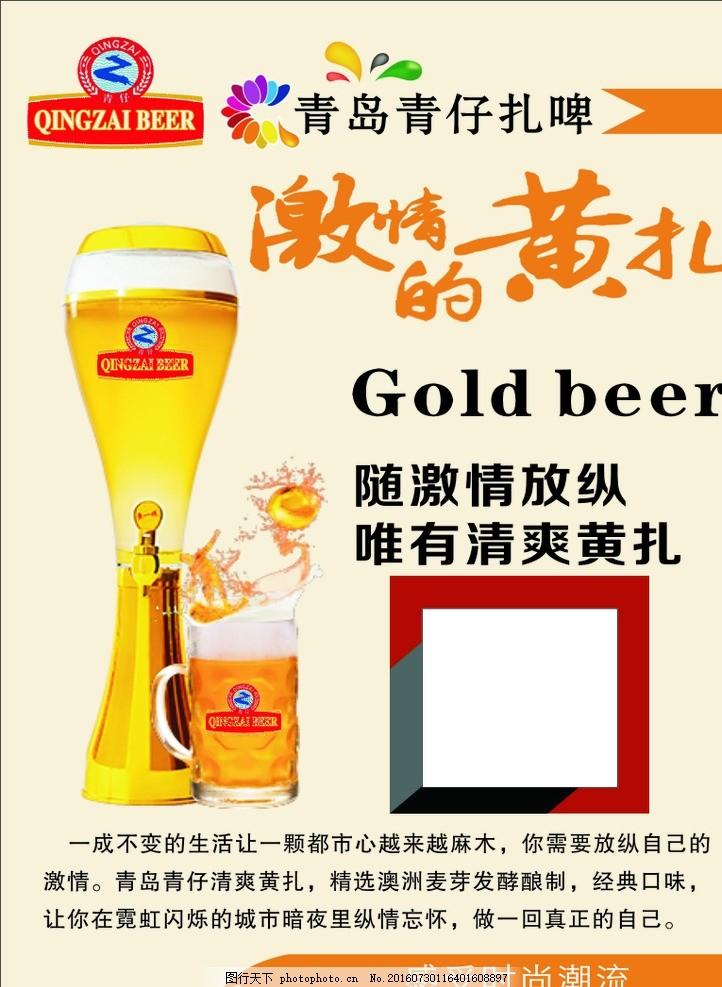 青岛青仔 扎啤 黄啤 黑啤 蓝啤酒 清凉一夏 广告设计