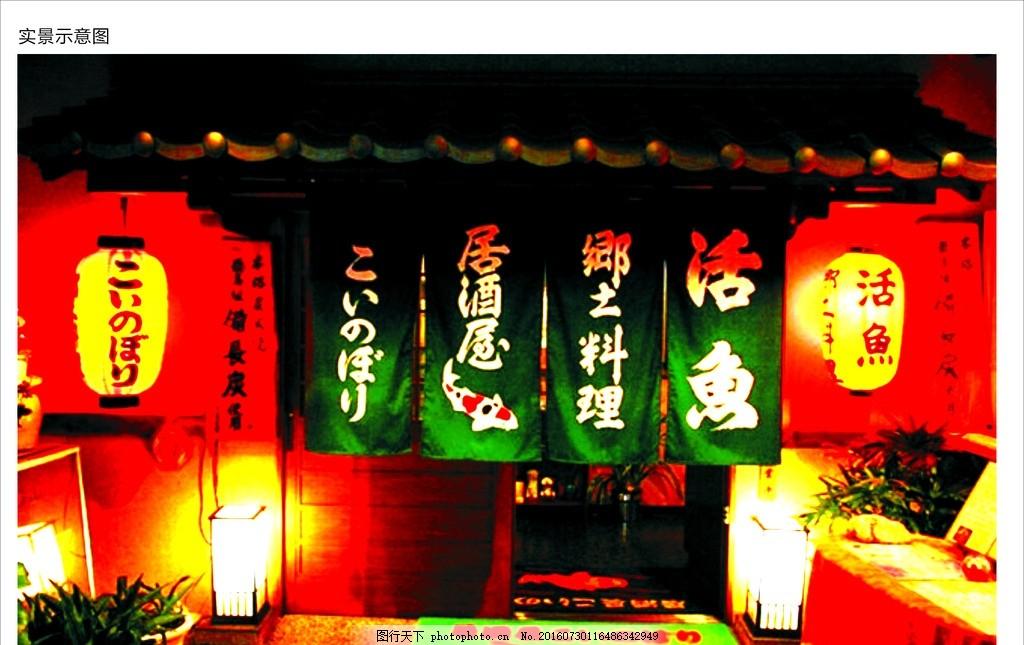 日式料理 橱窗 商业街橱窗 橱窗包装 广告设计图片