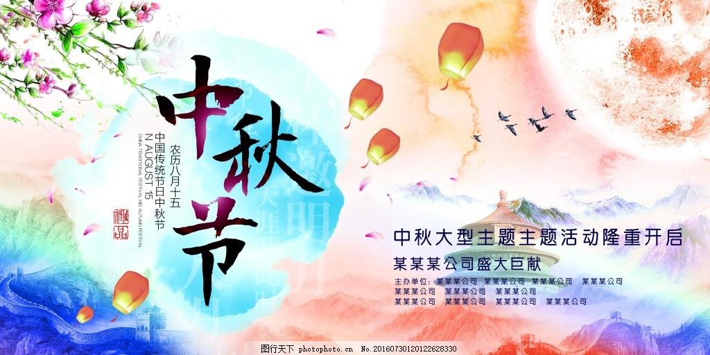 传统中秋节 海报 水彩