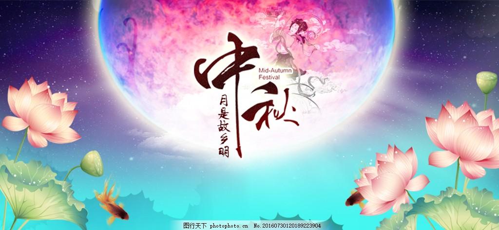 中秋网站轮播图 中秋节 简约 古风
