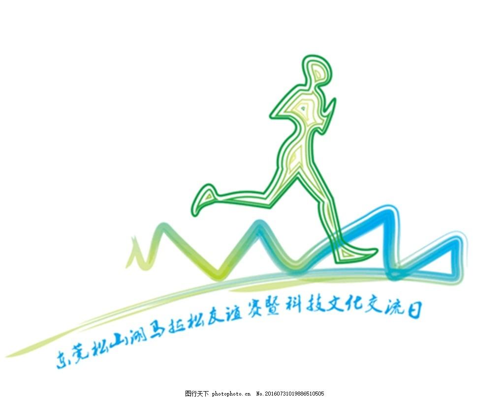 跑步标识 运动 绿色 环保 健康 生命 设计 标志图标 公共标识标志 cdr