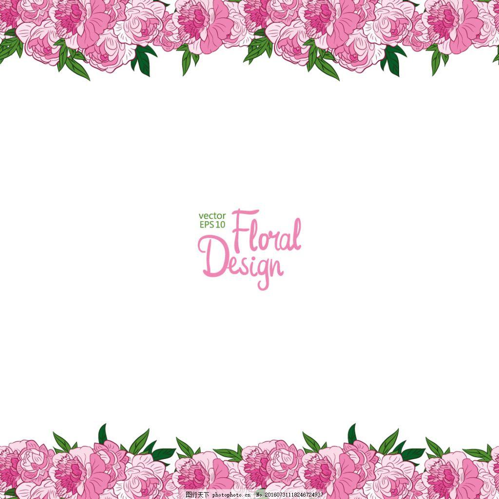 粉色鲜花背景边框图片