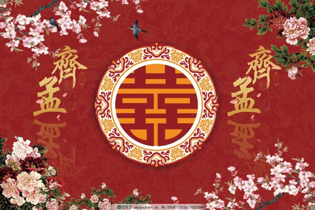 中式 古风 桃花 梅花 牡丹 花开富贵 喜字 中式花纹 民族花纹 金色