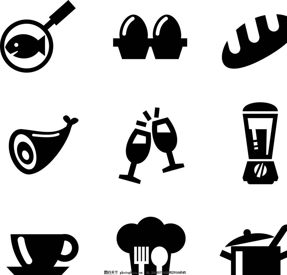 餐饮美食图标 矢量素材 黑白图标 黑白小图标 卡通图标 网页图标