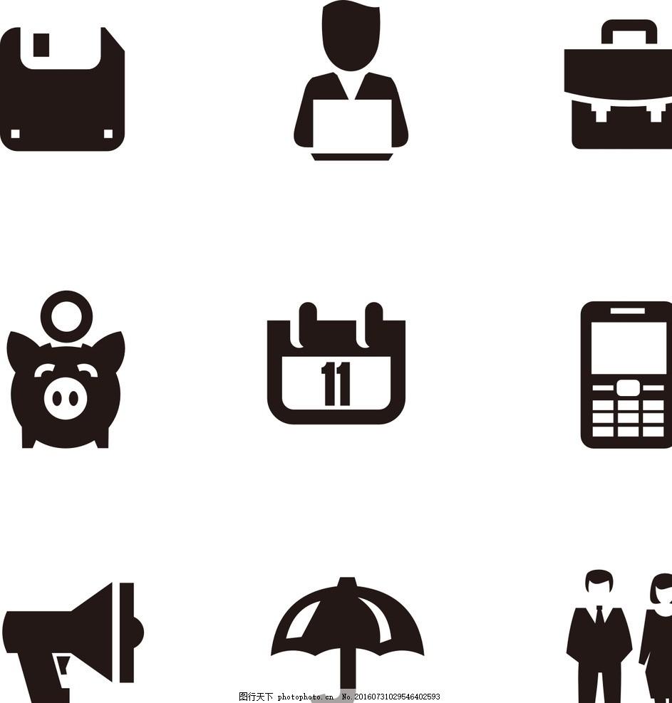 手机 公文包 雨伞 人物,矢量素材 黑白图标 黑白小-图