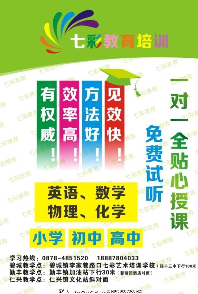 教育海报 海报 绿色底板 清新底纹 培训教育 辅导学习 设计 广告设计