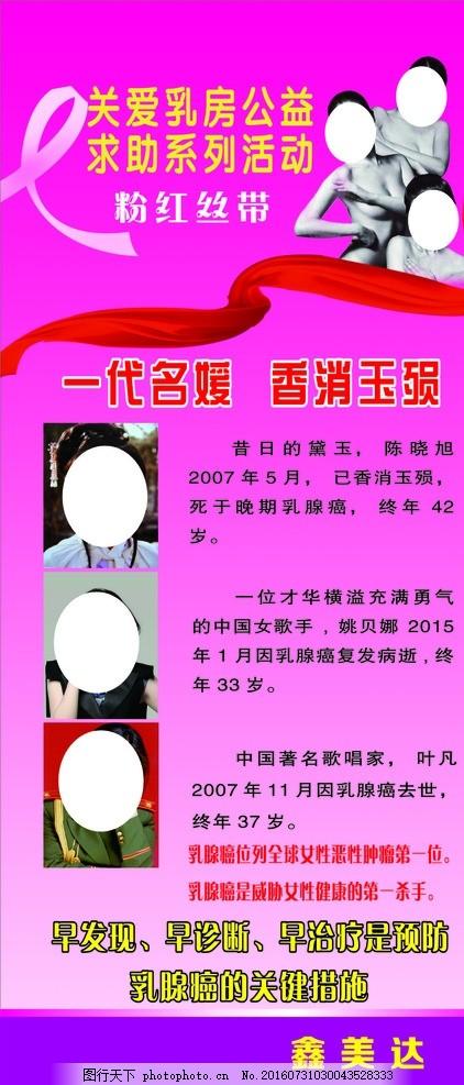 粉红丝带 宣传海报 乳房呵护 关爱乳房 公益宣传海报
