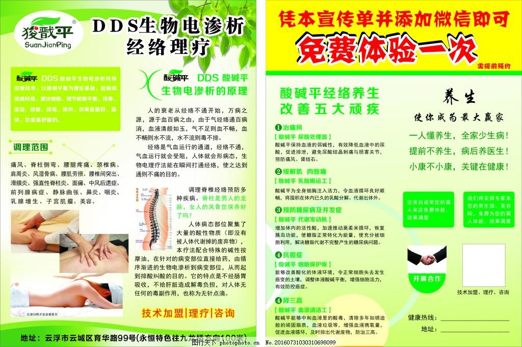 dds生物电渗析经络理疗-宣传单