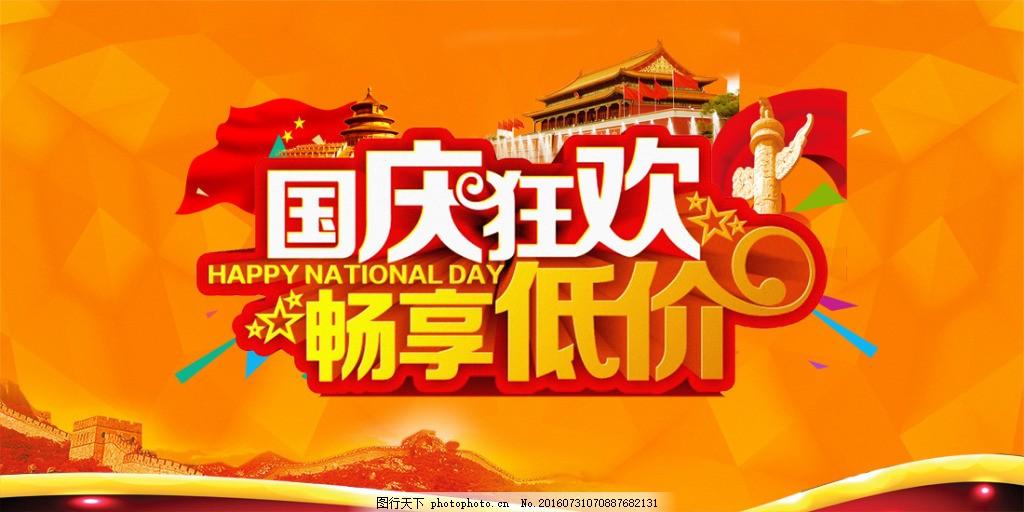 国庆促销淘宝banner