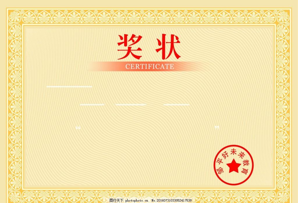 奖状 学校 宣传 底纹 花边 设计 psd分层素材 psd分层素材 762dpi psd