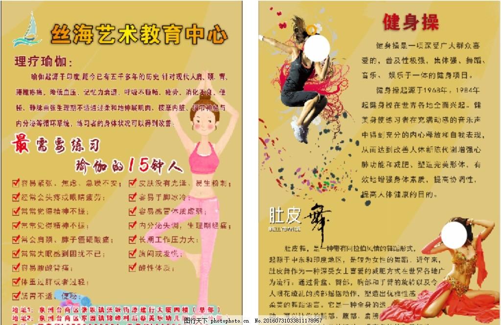 舞蹈传单 舞蹈宣传单 音乐宣传单 广告设计 图片素材