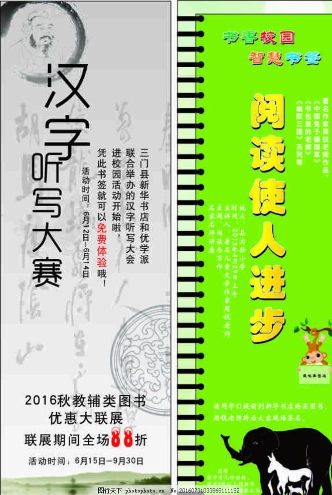 书签 汉字听写 进步 阅读 动物 水墨 图片素材