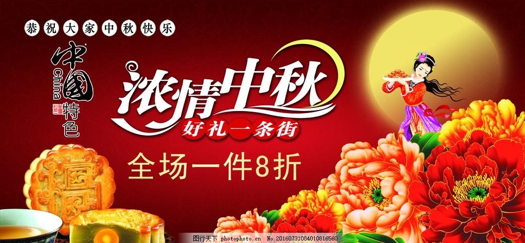 中秋00 00副本 中秋节 嫦娥 月饼 节日 鲜花 牡丹 红色