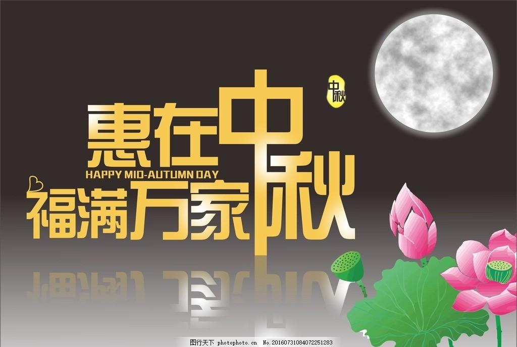 中秋 特惠 月亮 节日 赏月 广告设计