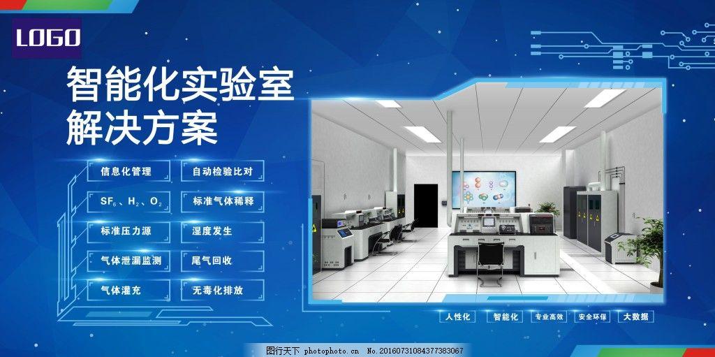 展板展会 展板 展会 蓝色 星空 科技 梦幻 科幻 电路 电路板 机器