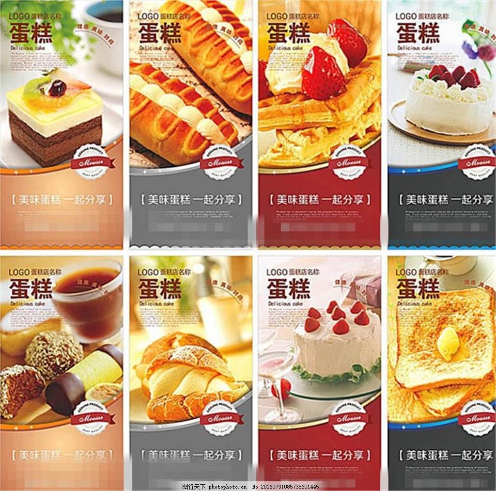 蛋糕图片宣传海报 蛋糕店宣传单 广告设计 其他 甜点海报 西点