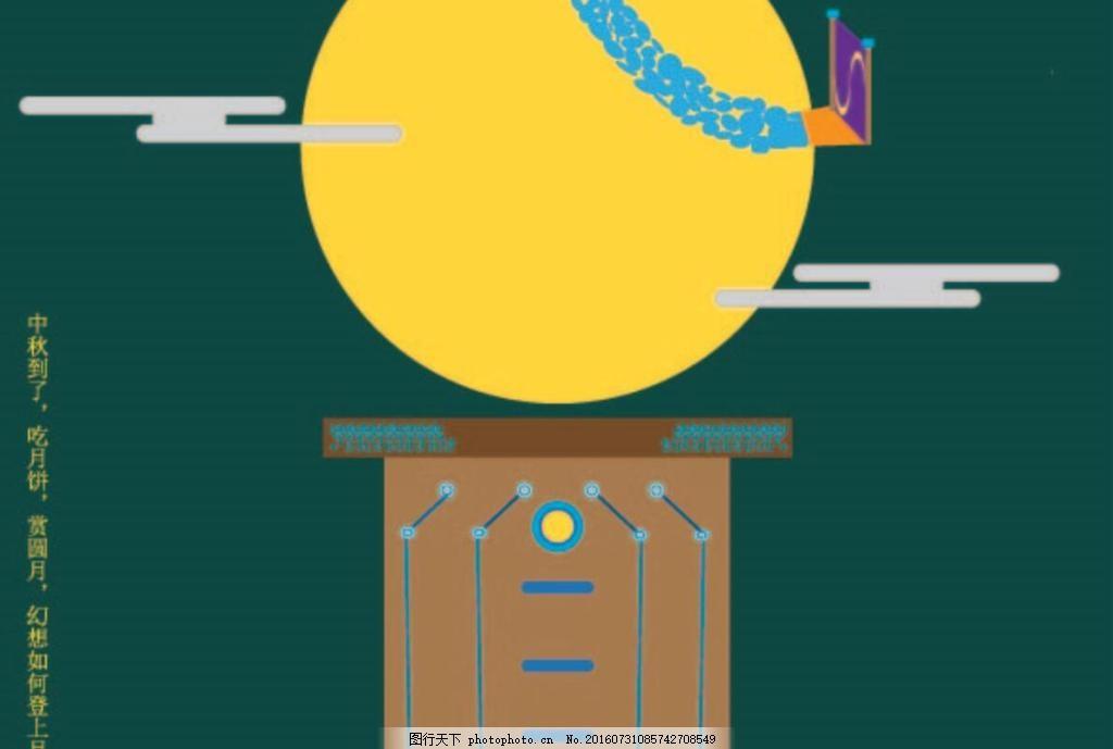 中秋月宫 中秋节 海报 版式