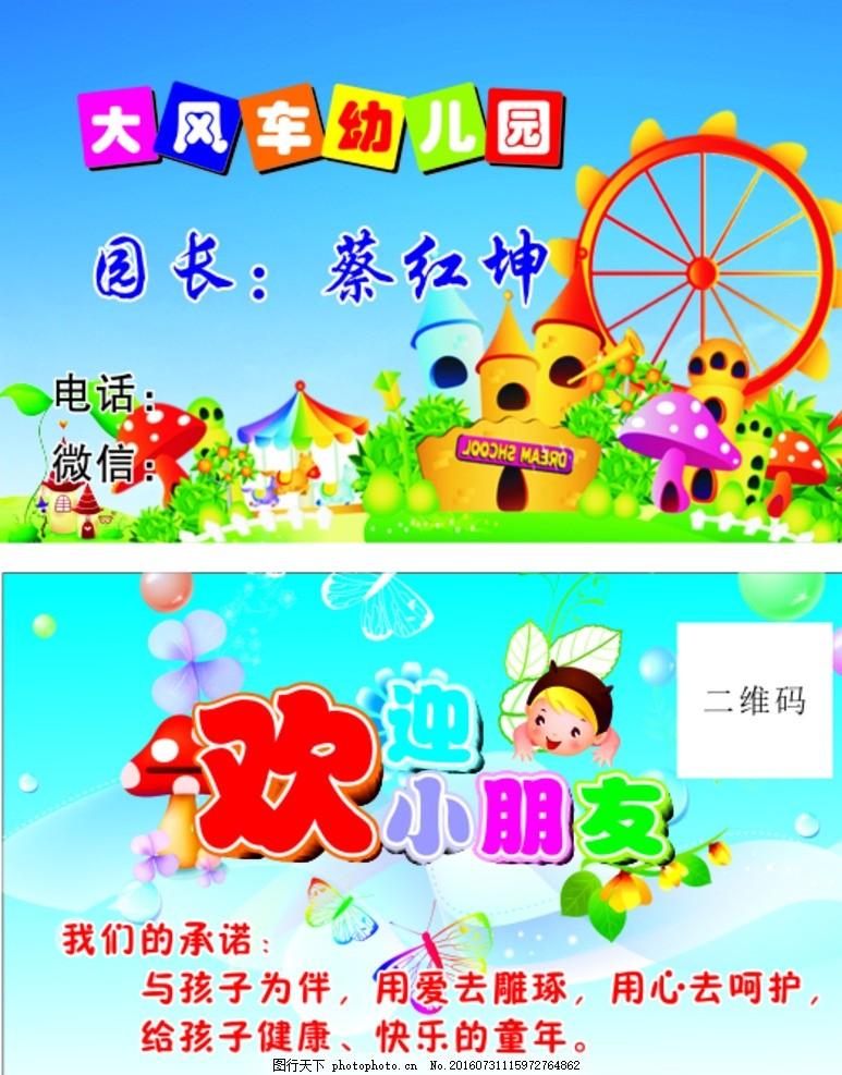 蔡红坤名片 房子 大风车幼儿园 小朋友 蝴蝶 广告设计 名片卡片图片