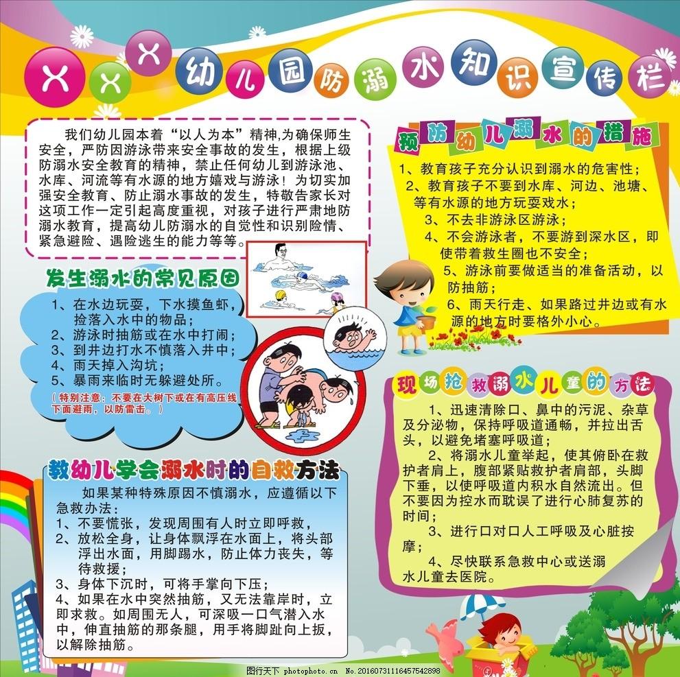 防溺水知识宣传栏 幼儿园 安全 防溺水 宣传栏 安全知识 设计 广告