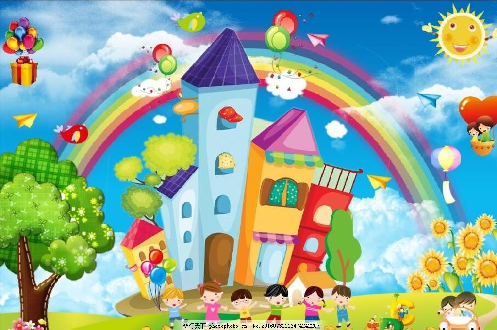 幼儿园围墙画 彩虹 墙体 卡通漫画 儿童 小孩 太阳 气球 城堡