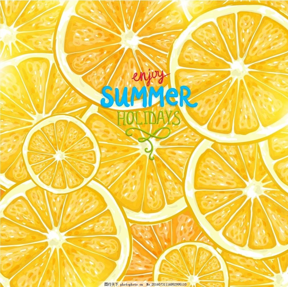 设计素材 设计 矢量 夏日 海报 背景 花纹 梦幻唯美 抽象 橘子 水果