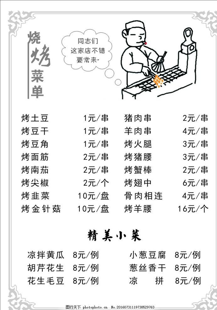 烧烤菜单 烧烤 菜单 古典 个性 简洁 设计 广告设计 广告设计 cdr
