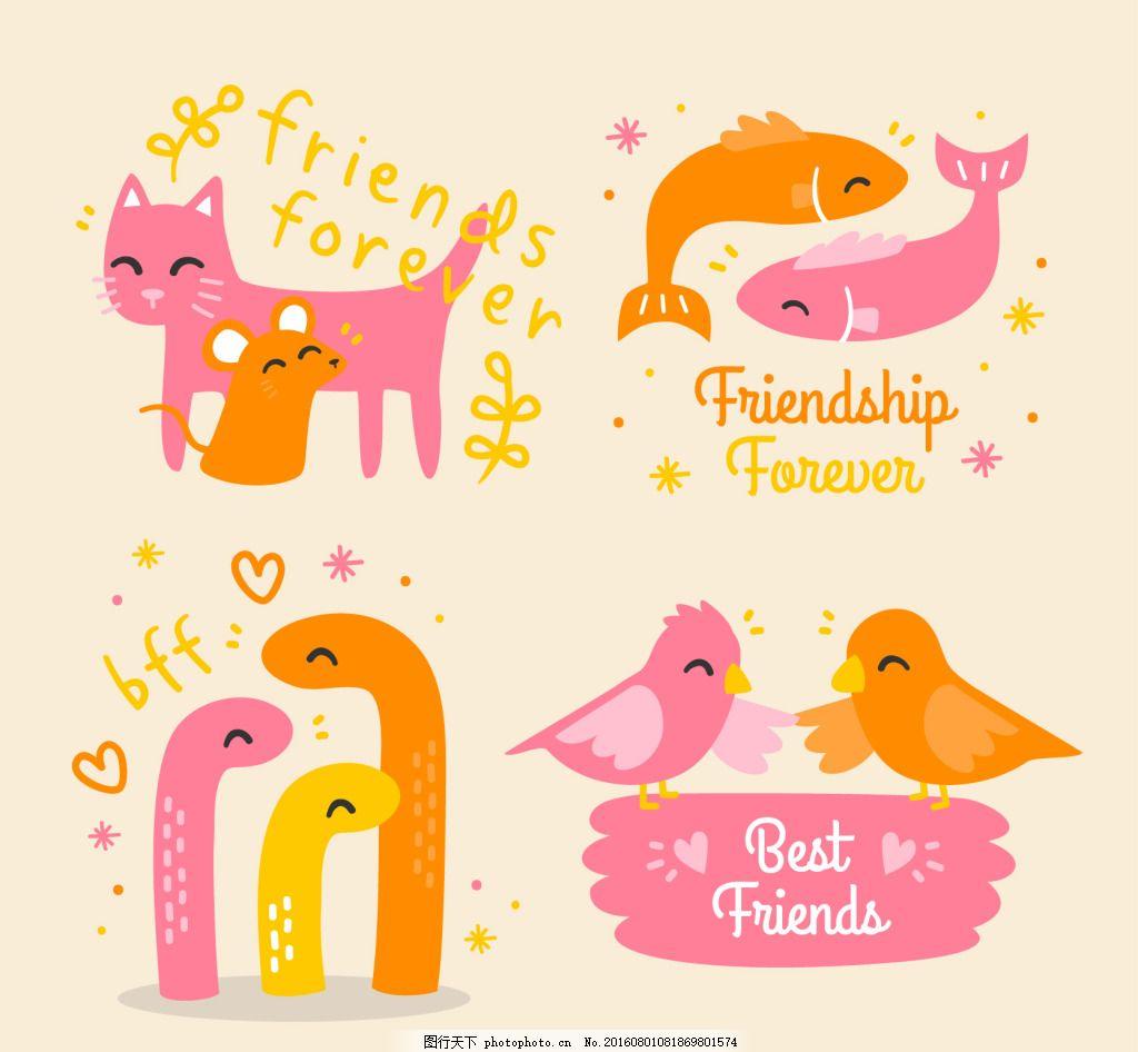 手绘可爱的朋友动物 手绘动物 卡通动物 可爱动物 动物