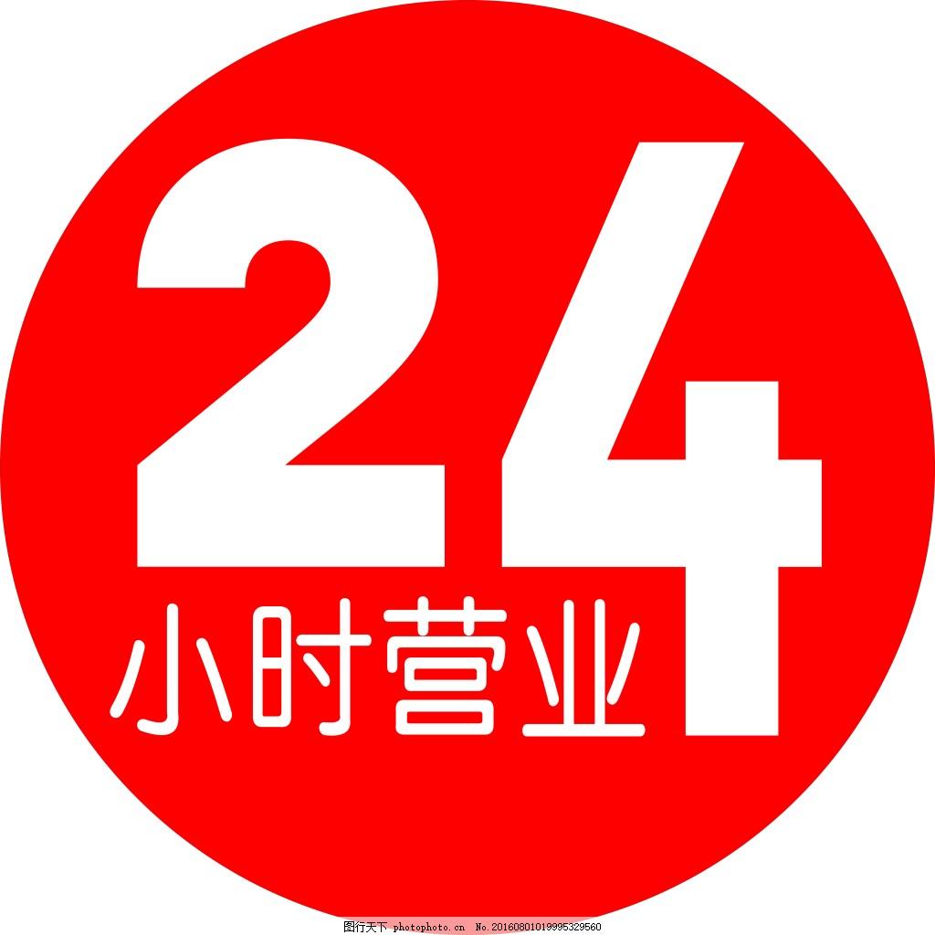 原创24小时营业发光灯箱 标识标志图标 红色 时间图片
