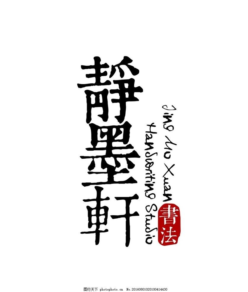 书法设计 logo设计 书法logo设计 静字体设计 墨字体设计 轩字体设计