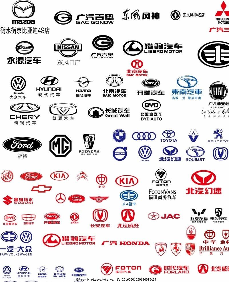 汽车商标 汽车标志 商标参考 原创商标 特色字体 工具 其他图标