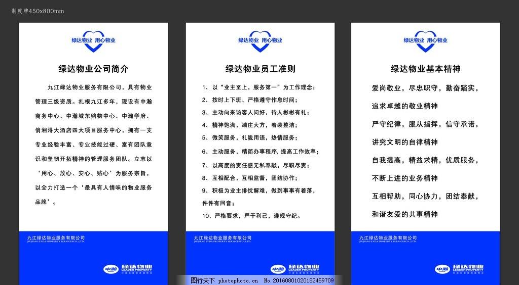 制度牌 物业制度牌 绿达 蓝色背景 办公室制度 其他图标图片