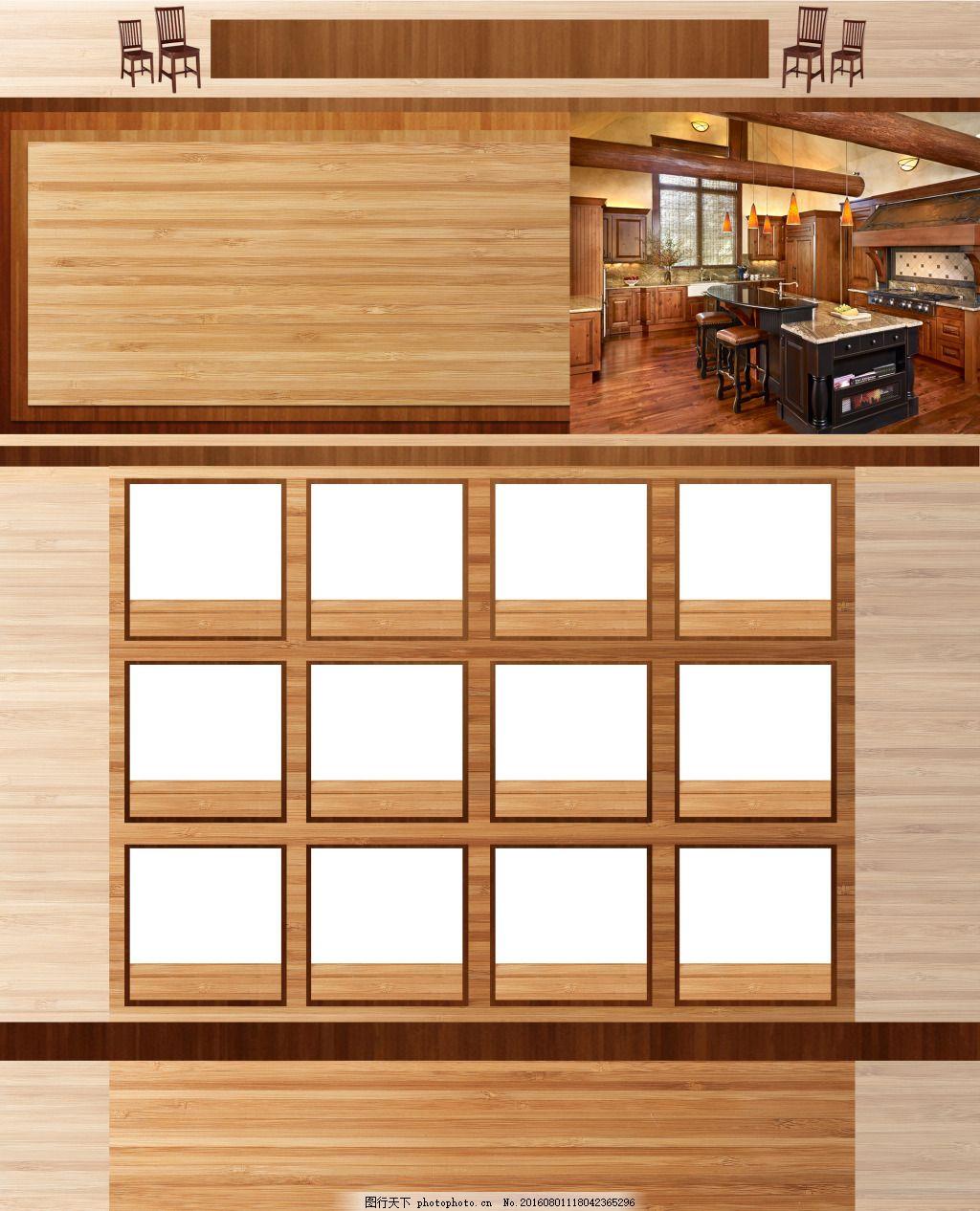 木质家具主页 淘宝 家居